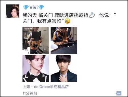 Vừa công khai bạn gái được 4 ngày, Luhan đã vội vã mua nhẫn cưới?-2