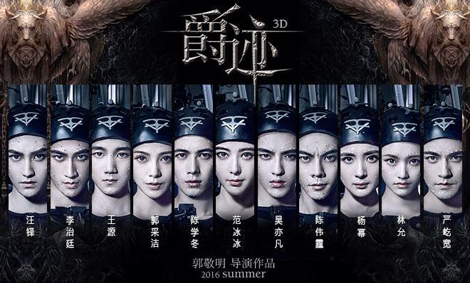 Phạm Băng Băng và Dương Mịch sẽ yêu nhau trong phim đồng tính nữ-4