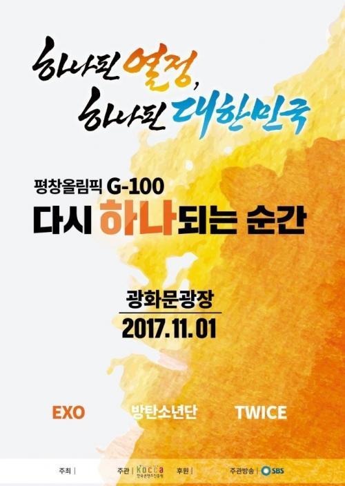Chỉ có EXO - BTS - TWICE, đây xứng đáng là Dream Concert của Kpop trong năm nay?-1