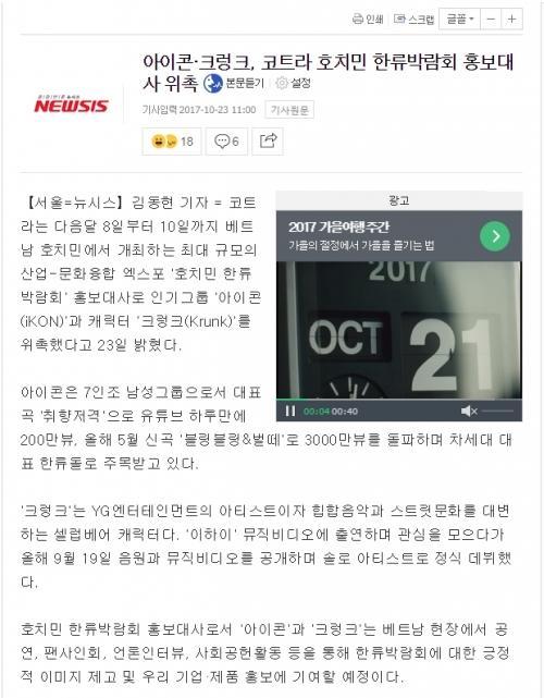 Đã xác nhận: Sau T-ara và MAMA 2017, tháng 11 này fan Việt đón thêm iKON!-1