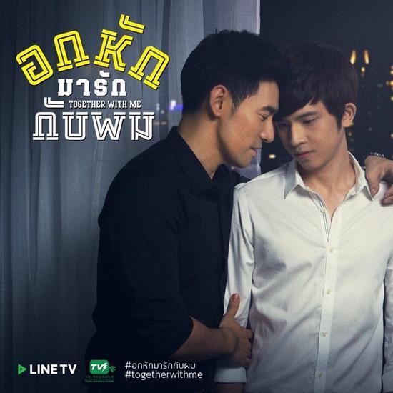 Together with me: Muốn ngắm trai đẹp, phim Thái sẽ không làm bạn thất vọng-1