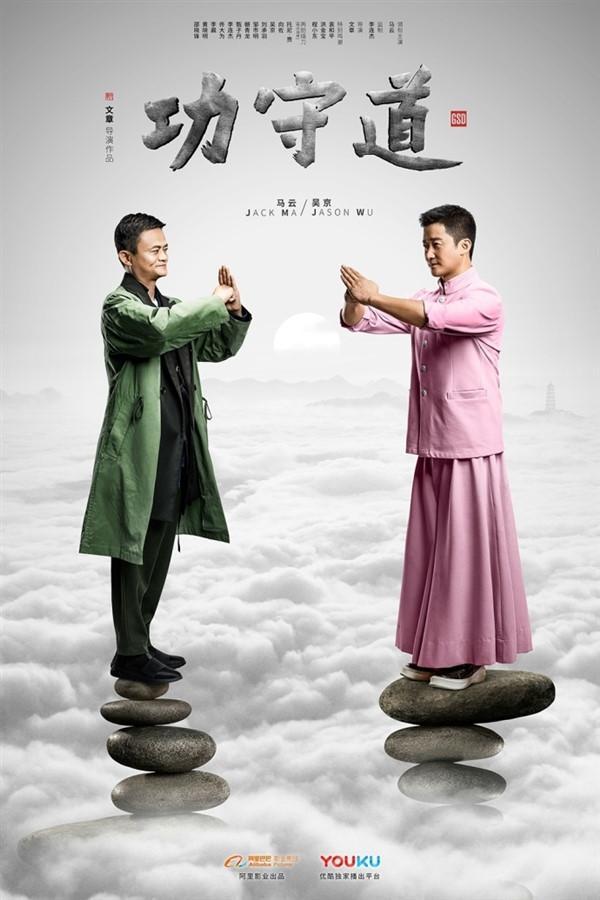 Bom tấn của Jack Ma, Lý Liên Kiệt: Chỉ 20 phút, 0 đồng doanh thu-4
