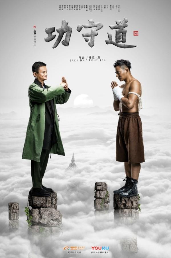 Làm nghệ thuật như Jack Ma: Đầu tư phim lỗ, đóng vai chính phim võ thuật kiêm hát nhạc phim!-4
