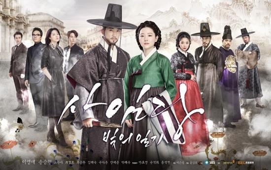 Lộ diện bộ phim truyền hình dở nhất màn ảnh Hàn Quốc năm 2017-3