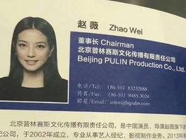 'Tiểu Yến Tử' Triệu Vy đến Đà Nẵng dự APEC 2017?