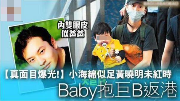 Con trai Angela Baby lộ mặt, cư dân mạng nhận xét giống hệt Huỳnh Hiểu Minh-2