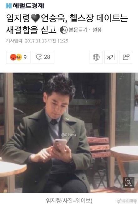 Truyền thông xứ Hàn nhầm tai hại khi đưa tin Ngôn Thừa Húc tái hợp... Lâm Chí Dĩnh-3