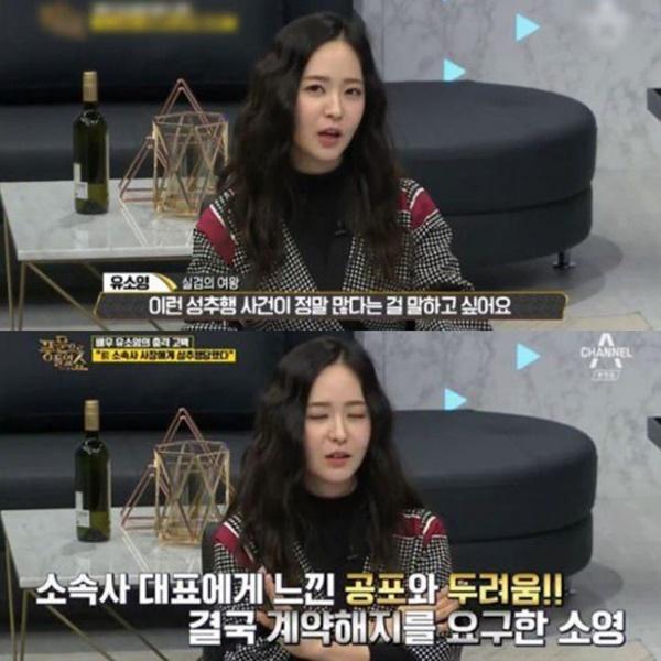 Nữ diễn viên Dream High 2 tiết lộ bị CEO công ty giải trí quấy rối tình dục-2