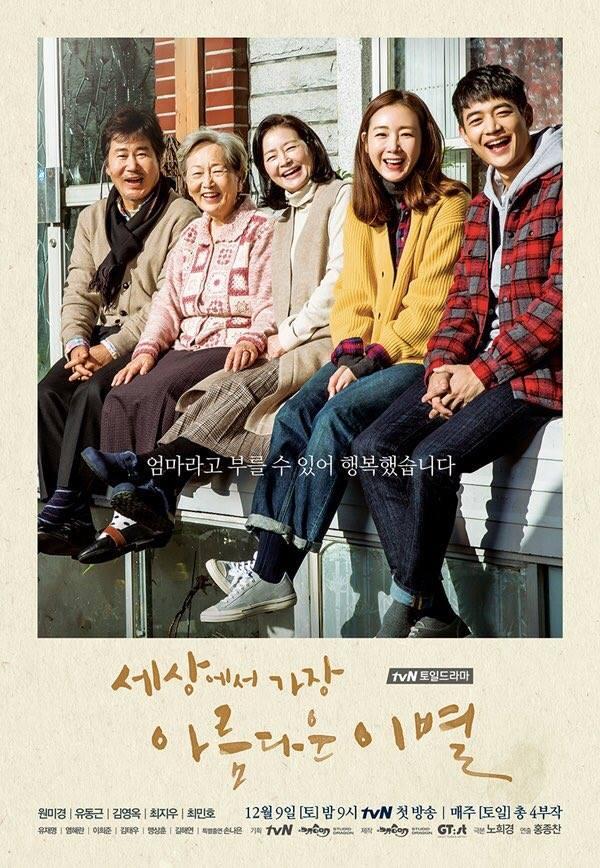 Sao Hàn 1/12: Jang Na Ra một lần nữa chứng minh nhan sắc lão hóa ngược-7