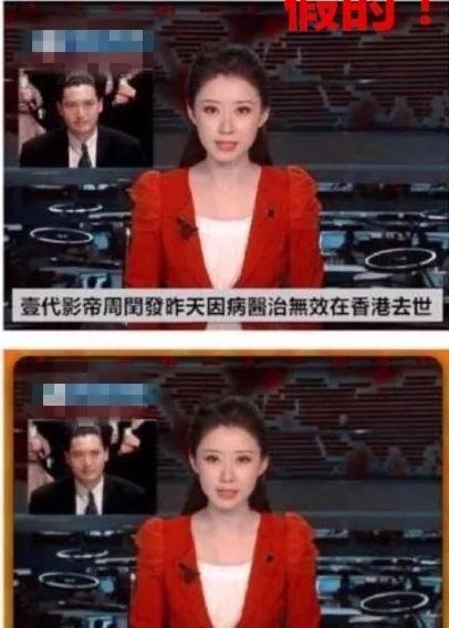 Châu Nhuận Phát bất ngờ bị đưa tin đã qua đời vì bạo bệnh dù thực tế vẫn khỏe mạnh tại nhà-1