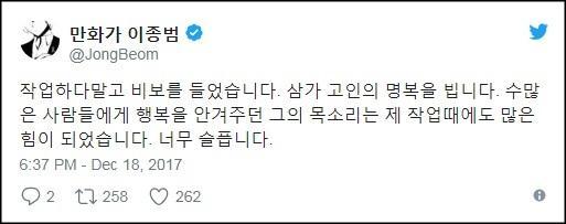 Hàng loạt nghệ sĩ Hàn hủy lịch trình vì quá shock khi biết SHINee Jonghyun tự vẫn-10
