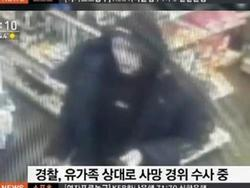 Video: SBS công bố đoạn băng Jonghyun (SHINee) đi mua thuốc lá trước khi tự tử