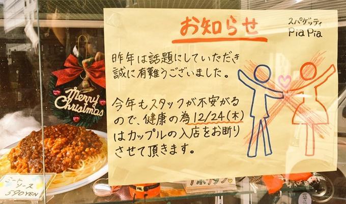 Để nhân viên đỡ tủi thân, nhà hàng Nhật không tiếp các đôi tình nhân dịp lễ Noel-1