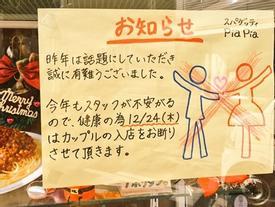 Để nhân viên đỡ tủi thân, nhà hàng Nhật không tiếp các đôi tình nhân dịp lễ Noel