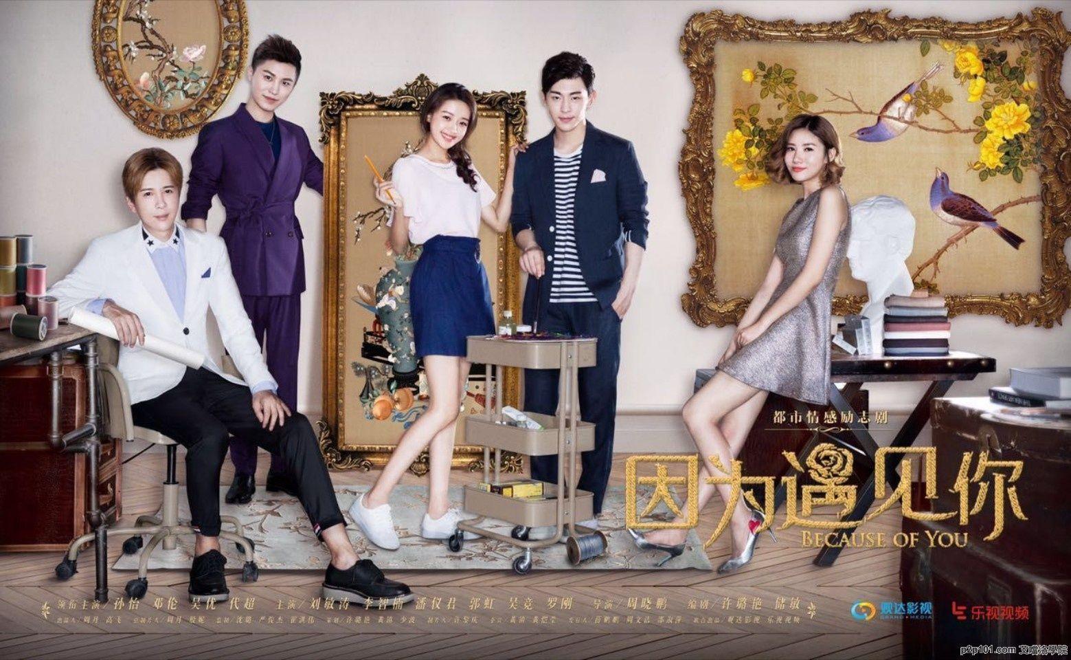 Những bộ phim truyền hình Hoa ngữ có rating cao nhất năm 2017-3