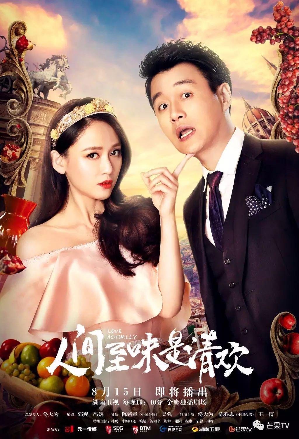 Những bộ phim truyền hình Hoa ngữ có rating cao nhất năm 2017-7