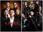 Những bộ phim truyền hình Hoa ngữ có rating cao nhất năm 2017