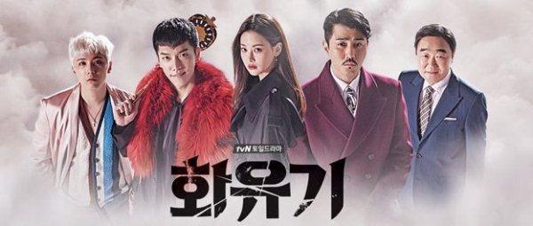 Phim Hàn 2017: Chỉ toàn thần tiên và phép thuật-1