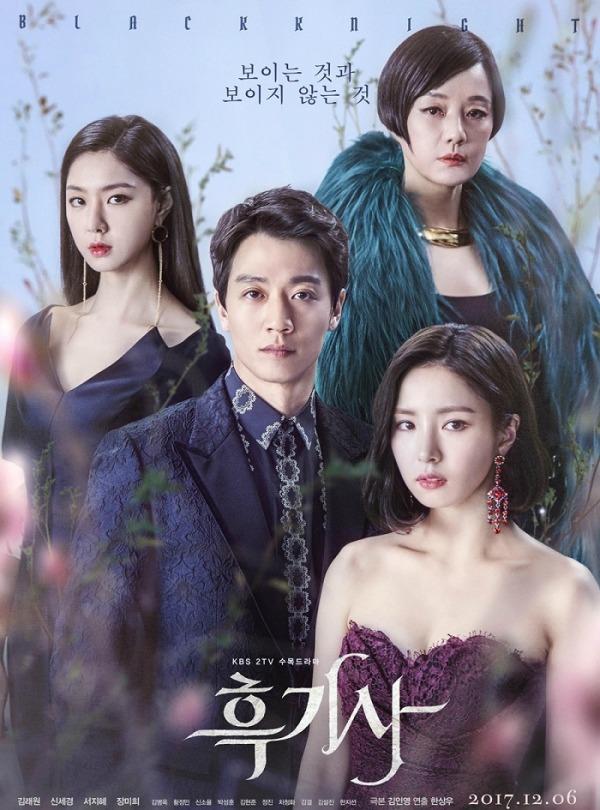 Phim Hàn 2017: Chỉ toàn thần tiên và phép thuật-11