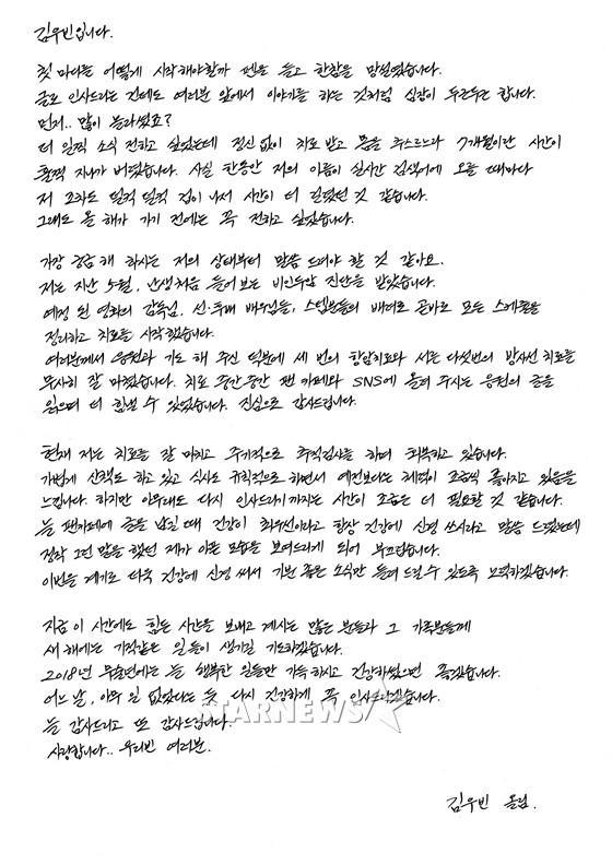 7 tháng kể từ tin ung thư, Kim Woo Bin trực tiếp viết thư tay: Tôi đã trải qua 3 đợt hóa trị và 35 lần xạ trị-2
