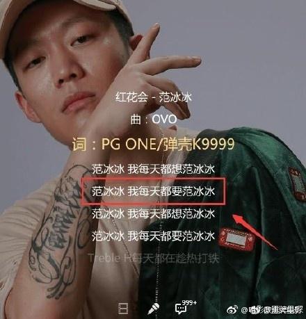 Rapper trẻ ngoại tình với Lý Tiểu Lộ bị chỉ trích vì quấy rối Phạm Băng Băng-2