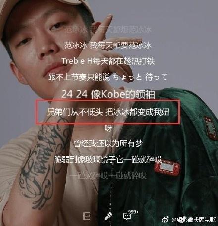 Rapper trẻ ngoại tình với Lý Tiểu Lộ bị chỉ trích vì quấy rối Phạm Băng Băng-3