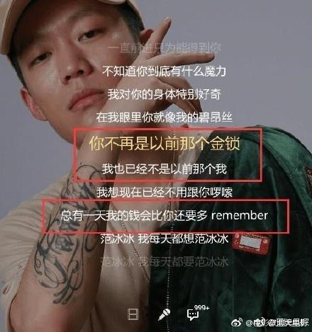 Rapper trẻ ngoại tình với Lý Tiểu Lộ bị chỉ trích vì quấy rối Phạm Băng Băng-5