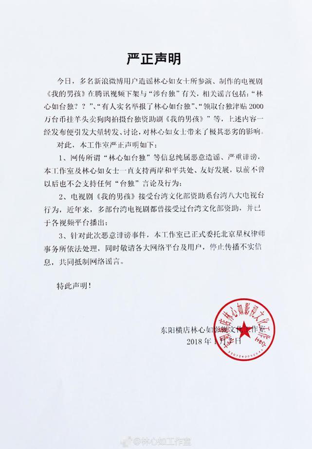Bị tố tuyên truyền văn hóa độc hại, phim của Lâm Tâm Như phải dừng chiếu ở Trung Quốc-2