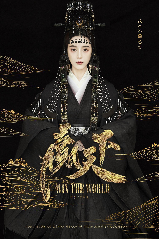 Phạm Băng Băng: Nữ hoàng màn ảnh dính vận đen vì cảnh nóng-1