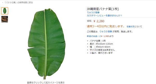 Ở Việt Nam thì rẻ như cho, sang Nhật lá chuối có giá 500 nghìn đồng/lá-1