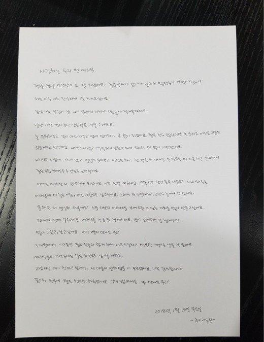 Sao Hàn 19/1: Nữ diễn viên Reply 1988 viết thư tay xin lỗi vì diễn xuất tệ hại-2