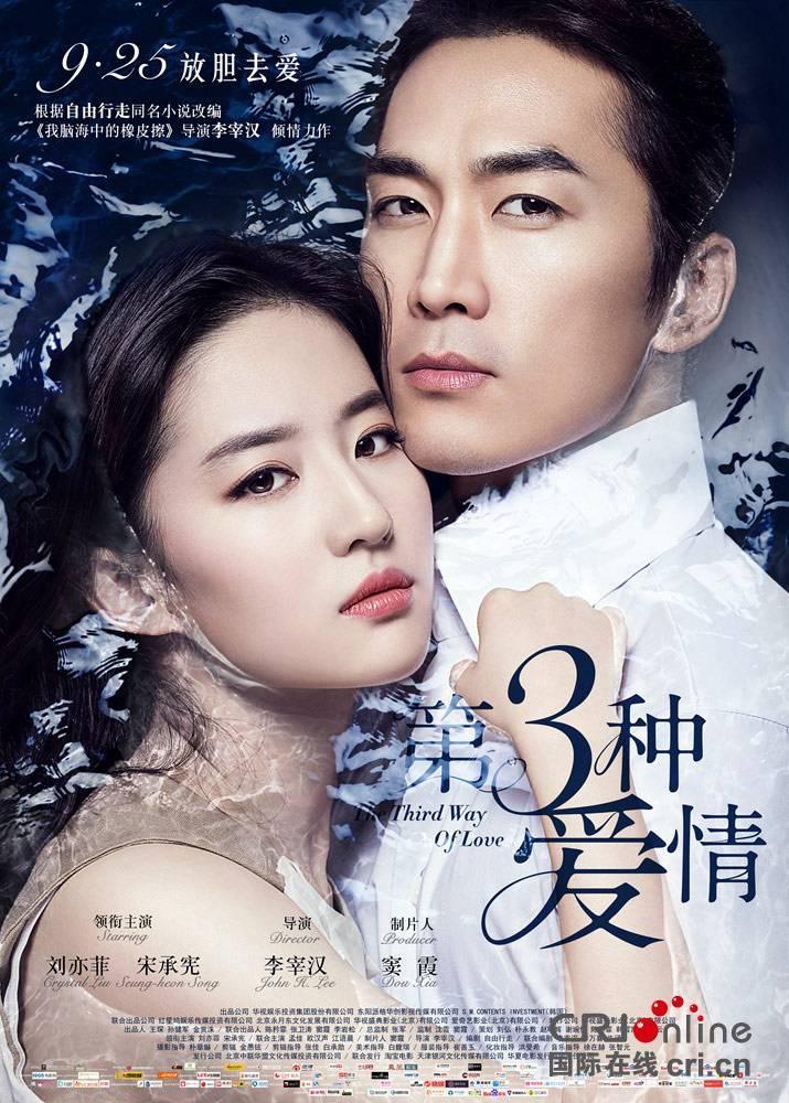 Ngưỡng mộ 2 năm yêu đương đầy mật ngọt, ai ngờ Lưu Diệc Phi và Song Seung Hun chia tay bất ngờ đến thế!-7