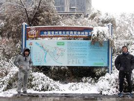 Ngắm tuyết rơi tuyệt đẹp ở Thường Châu trước trận chung kết U23 Việt Nam - U23 Uzbekistan
