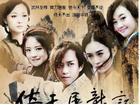 Hoa ngữ 2018: Remake tăng mạnh, ngôn tình chuyển thể nhường ngôi