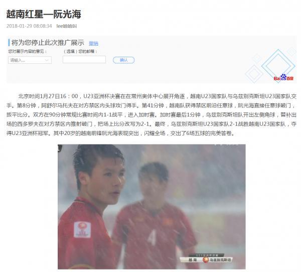 Không phải Bùi Tiến Dũng, đây mới là người hùng được truyền thông Trung Quốc nhắc đến nhiều nhất-1