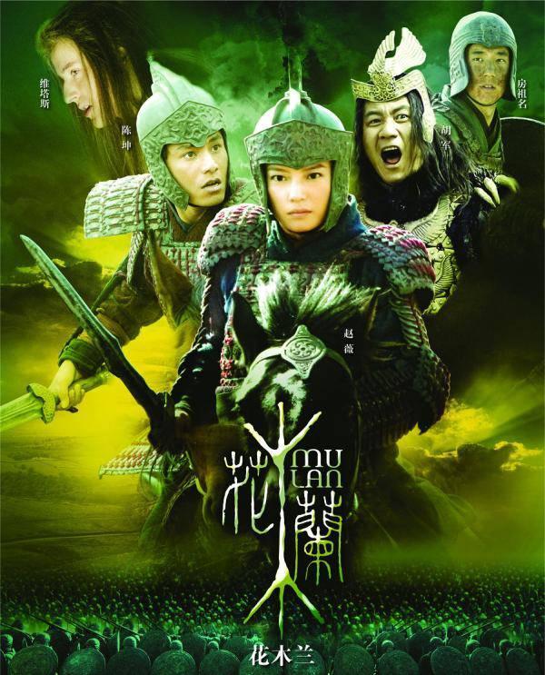 Lưu Diệc Phi hay Triệu Vy, phiên bản Hoa Mộc Lan nào đẹp nhất ?-12