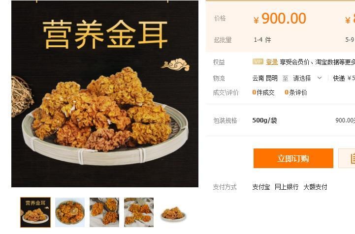 Kỳ lạ giống mộc nhĩ vàng siêu hiếm, giá 6,5 triệu/kg-4