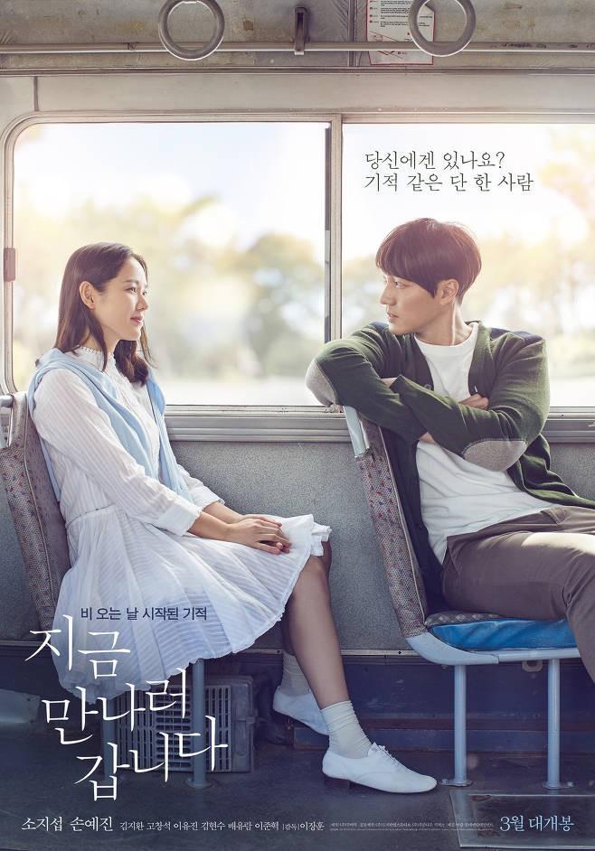 So Ji Sub và Son Ye Jin trẻ trung đến ngỡ ngàng dù đã U40-1