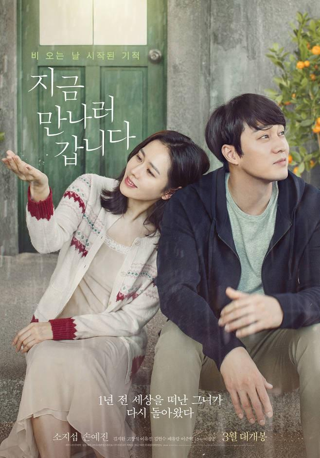 So Ji Sub và Son Ye Jin trẻ trung đến ngỡ ngàng dù đã U40-2