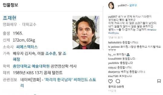 Làng giải trí Hàn rúng động vì có thêm hai diễn viên bị tố quấy rối tình dục-2