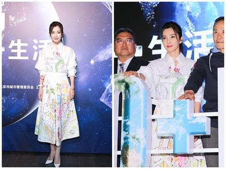 'Nữ hoàng xanh' Lý Băng Băng đẹp không tì vết tại sự kiện Giờ Trái Đất