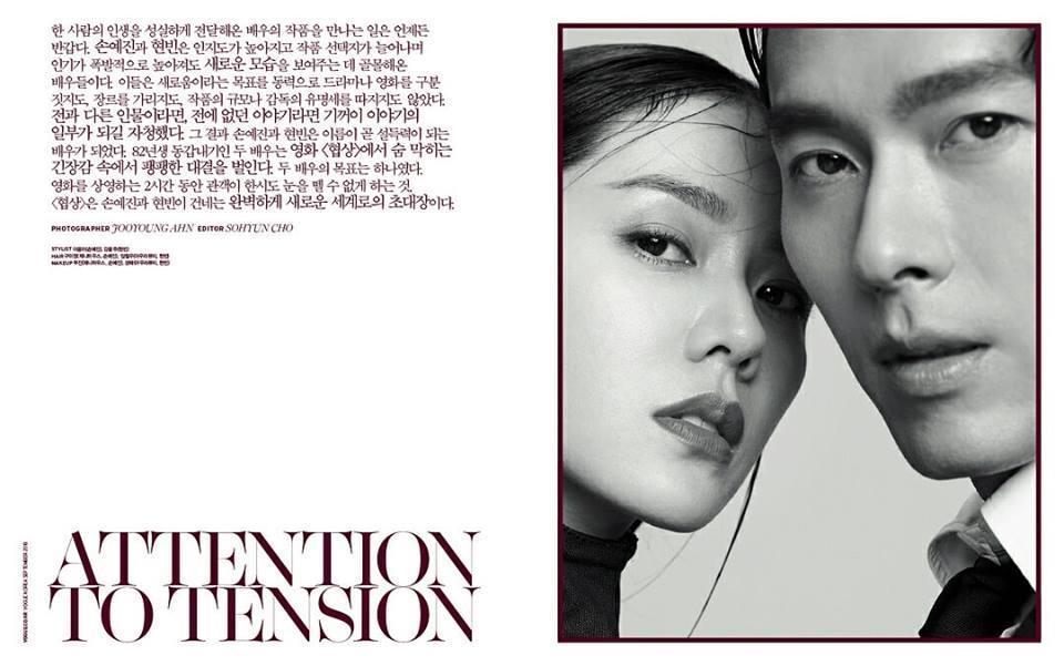 Hai nhan sắc hàng đầu Hyun Bin và Son Ye Jin sánh đôi trên tạp chí-1
