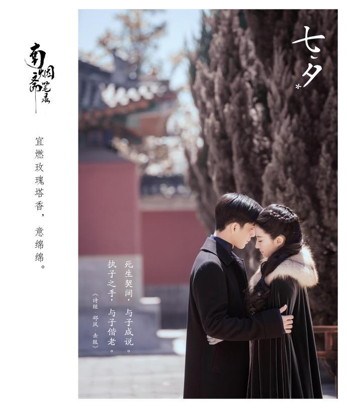 Ngắm loạt ảnh ngọt lịm tim của các cặp đôi đình đám Hoa ngữ nhân ngày Thất tịch-3