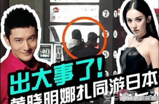 Huỳnh Hiểu Minh bỏ mặc Angela Baby, ngoại tình với Cổ Lực Na Trát trong ngày lễ tình yêu là sự thật?-1