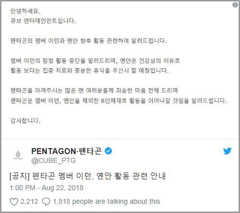 Cube thông báo Pentagon hoạt động với 8 thành viên: Tương lai EDawn ra sao?-1
