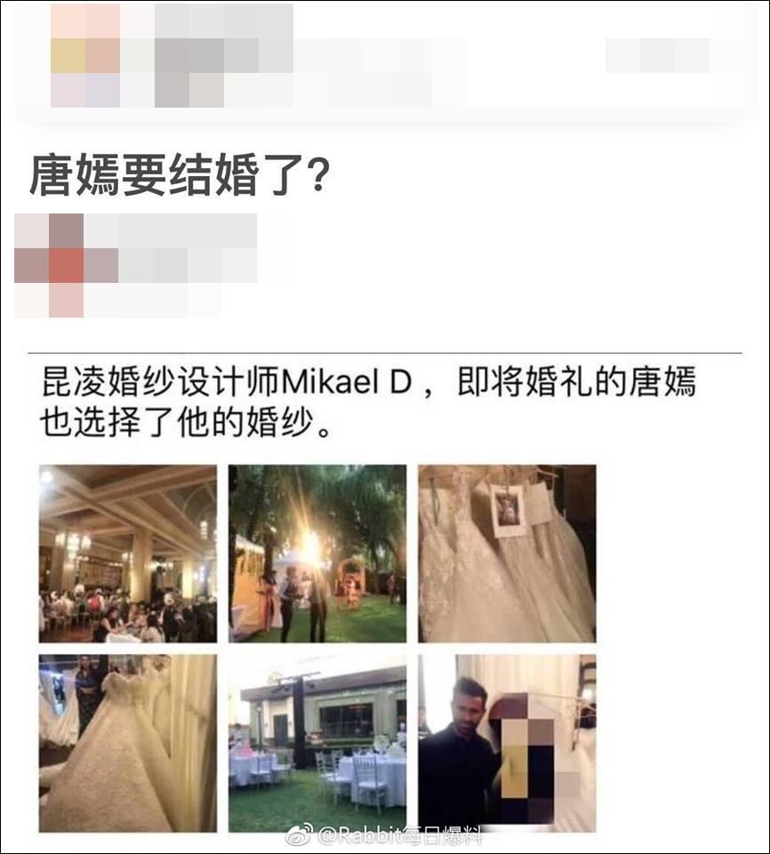 Từ khóa xếp hạng No1 tìm kiếm hiện tại: Đường Yên và La Tấn chuẩn bị kết hôn?-3