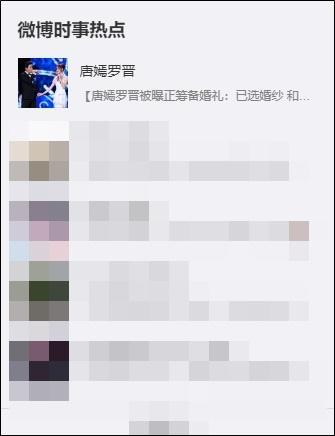 Từ khóa xếp hạng No1 tìm kiếm hiện tại: Đường Yên và La Tấn chuẩn bị kết hôn?-2