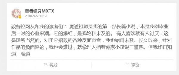 Tác giả của tác phẩm Ma đạo tổ sư lên tiếng trước thông tin có người bị fan truyện dọa đến mức sợ hãi tự sát-2