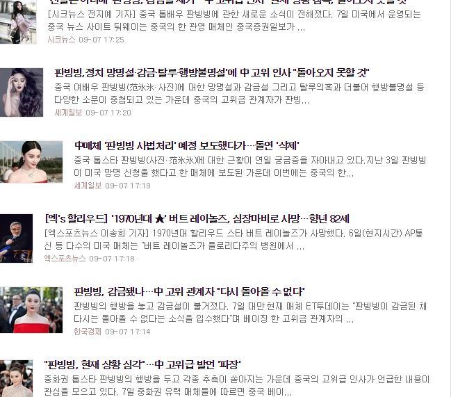 Loạt báo nổi tiếng Hàn Quốc đăng tin Phạm Băng Băng chính thức bị giam giữ sau scandal tham nhũng, trốn thuế-2
