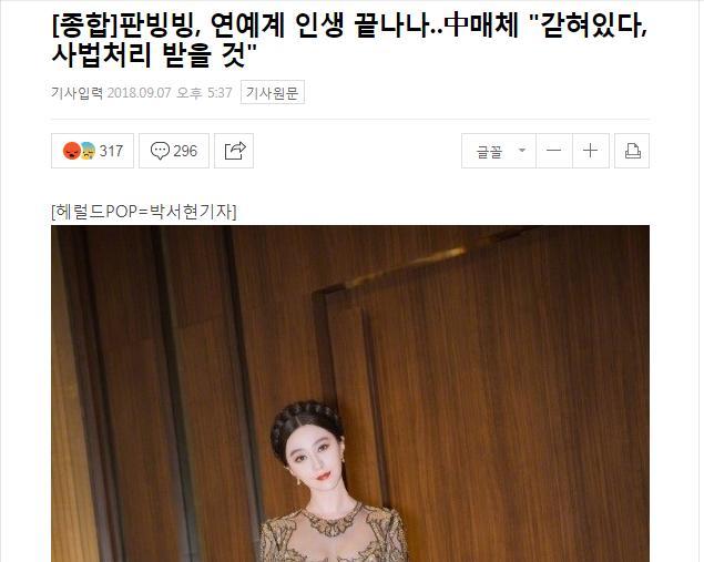 Loạt báo nổi tiếng Hàn Quốc đăng tin Phạm Băng Băng chính thức bị giam giữ sau scandal tham nhũng, trốn thuế-5